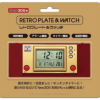 3DS Cover Plate – Plate Retro & Watch